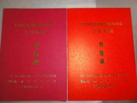 热烈庆祝地级榆林市成立文艺晚会节目单(二份合售)榆林民间艺术团