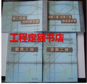 江苏省水利水电建筑工程预算定额 江苏水利水电安装工程预算定额