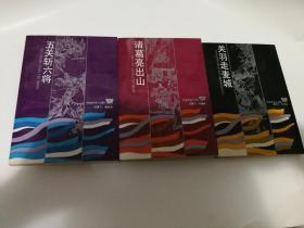 传统评话《三国》(三册合售:五关斩六将、关羽走麦城、诸葛亮出山)(1版1印3400册)全新库存书