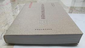 马大正·李大·龙耿铁华·权赫秀 著·中国社会科学出版社·东北边境研究:《古代中国高句丽历史续论》·2003·一版一印·印量3000