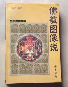 佛教图像说