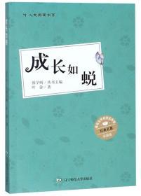 成长如蜕(彩插版)/少年中国人文阅读书系