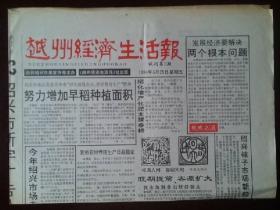 老报纸:越州经济生活报(1994年3月25日,试刊第2期)