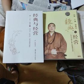 禅·人生·智慧2:经典与经营 (附光盘盒装)