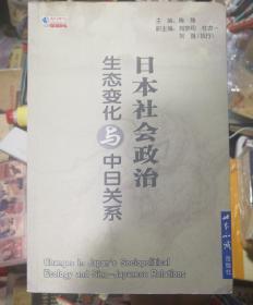 日本社会政治生态变化与中日关系