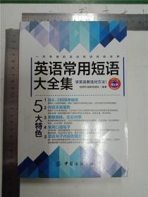 英语常用短语大全集&230D100651H314.3