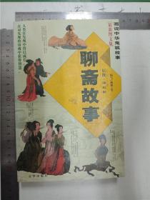 聊斋故事  : 最新图文版&230D100655I247.8