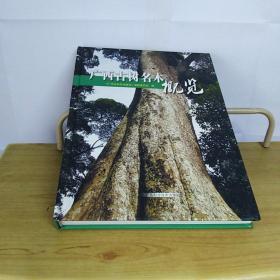 广西古树名木概览