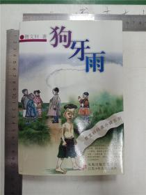 狗牙雨  江苏凤凰少年儿童出版社&230D100660I247.7