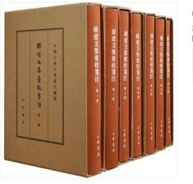 韩愈文集汇校笺注(典藏本·全7册)(中国古典文学基本丛书)