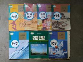 初三九年级上册人教版语数英物化政治历史课本全套7本-(物理)沪粤版