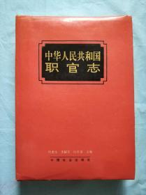 中华人民共和国职官志