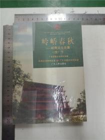 岭峤春秋 : 岭南文化论集. 四(下)&230D100669K296.5-53