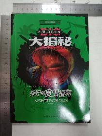 大揭秘  狰狞的食虫植物&230D100674