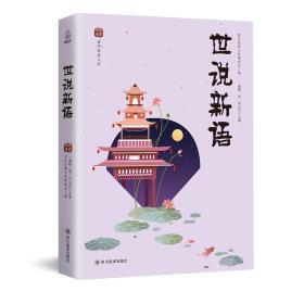 国学经典文库:世说新语