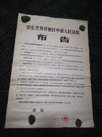 山东省菏泽地区中级人民法院布告……1973年对某现行反革命集团主要案犯的判决