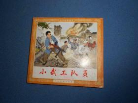 连环画:小武工队员-48开