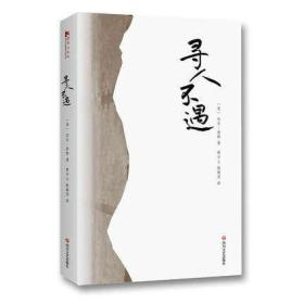 寻人不遇:对中国古代诗人的朝圣之旅