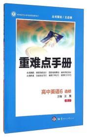 重难点手册:高中英语(选修6 RJ)