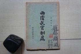 1944年商务印书馆32开:两汉文官制度【赵锡麟旧藏】