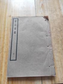 续资治通鉴(册三)