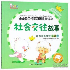 歪歪兔全情商彩图注音读本:社会交往故事--乖乖羊和她的布娃娃9787559709486