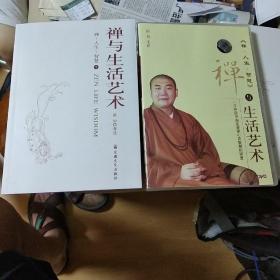 禅·人生·智慧1:禅与生活艺术 【附1张光盘】
