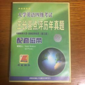 磁带一盒2盘——大学英语四级考试·王长喜点评历年真题配套磁带(1998年1月—2002年6月)(第三版)朗读人:Karen Mcaloon Lan Proven
