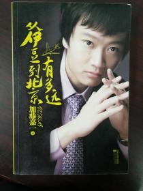 """从伊豆到北京有多远:""""日本韩寒""""加藤嘉一眼中的中国"""