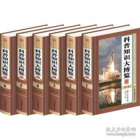 正版 科普知识大博览(6卷)  90222D