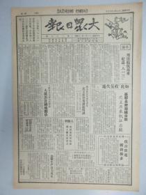大众日报 第177期 1940年8月  4开4版 有坚持华北抗战转战河北全省-八路军捷报频传、八路军血战保卫冀鲁豫等内容