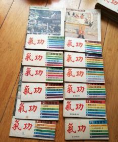 气功杂志1989年1-12期,12本