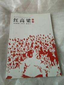 红高粱诗刊   2011年10月 总第1期   创刊号