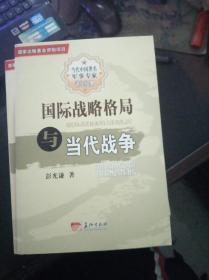 国际战略格局与当代战争(当代中国著名军事专家讲坛经典 )