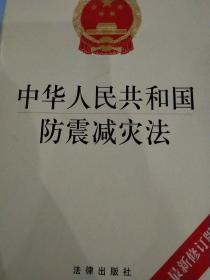 中华人民共和国防震减灾法(最新修订版)