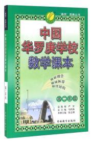 中国华罗庚学校数学课本.高二年级