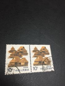 云南民居邮票10分2联(信销票)