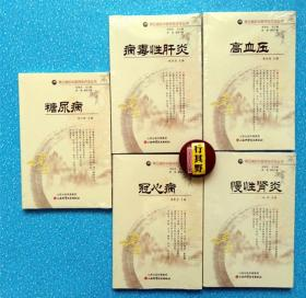 常见病中医特色疗法丛书5种一起卖 【高血压 糖尿病 冠心病 慢性肾炎 病毒性肝炎】