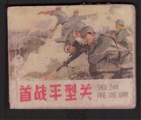 首战平型关【1965年1版1印】