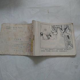 人变狐狸 连环画(从第4页开始)
