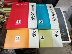 军事学术----1979年 1、2、3、4、6、7、7增刊(共7本合售)