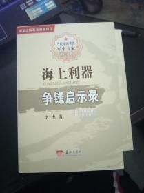 海上利器争锋启示录(当代中国著名军事专家讲坛经典 )