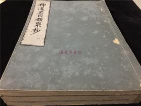 和刻《神道名目类聚抄》3册全,神道宗教祭祀典故等,有不少木刻版画,明治35年据正德四年木版重刷。
