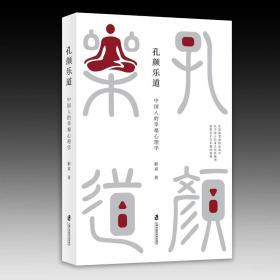 孔颜乐道:中国人的幸福心理学