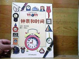 钟表和时间