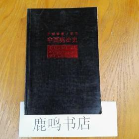 中国宪法史
