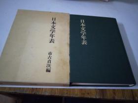 日文原版 日本文学年表  含合套
