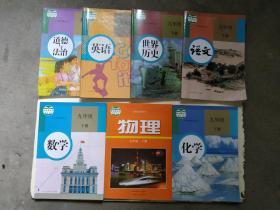 初三九年级下册人教版语数英物化政治历史课本全套7本-(物理)沪粤版