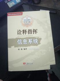 诠释指挥信息系统(当代中国著名军事专家讲坛经典 )