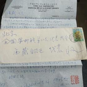 西藏纪念二十周年信件一封